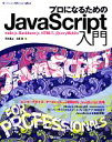 【中古】 プロになるためのJavaScript入門 node.js,Backbone.js,HTML5,jQueryMobile Software Design  【中古】afb
