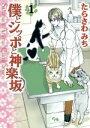 【中古】 僕とシッポと神楽坂(1) Sakanoue Animal Clinic Story オフィスユーC/たらさわみち(著者) 【中古】afb