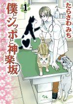 【中古】 僕とシッポと神楽坂(1) Sakanoue Animal C