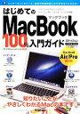はじめてのMacBook 100%入門ガイド /小原裕太 afb