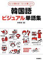 【中古】 もっと使える!もっと楽しい!韓国語ビジュアル単語集 /李恩周【著】 【中古】afb