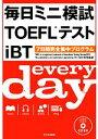 【中古】 毎日ミニ模試TOEFLテストiBT /安宅由紀【監修】 【中古】afb