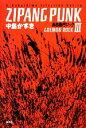 【中古】 ZIPANG PUNK(3) 五右衛門ロック K.Nakashima SelectionVol.19/中島かずき【著】 【中古】afb