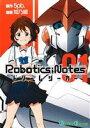 【中古】 ROBOTICS...