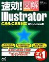 【中古】 速効!図解Illustrator CS6/CS5対応Windows版 速効!図解シリーズ/BABOアートワークス【著】 【中古】afb