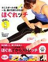 【中古】 ほぐれッチ テニスボール4個で一生、動ける柔らかな体! /八田永子【指導】 【中古】afb