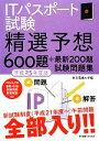 【中古】 ITパスポート試験精選予想600題+最新200題試験問題集(平成25年度版) /東京電機大学【編】 【中古】afb