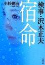 【中古】 宿命 検事・沢木正夫 双葉文庫/小杉健治【著】 【中古】afb