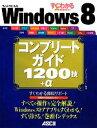 【中古】 すぐわかるSUPER Windows8コンプリートガイド1200技+α /タトラエディット【編著】 【中古】afb