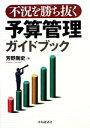 【中古】 不況を勝ち抜く予算管理ガイドブック /芳野剛史【著】 【中古】afb
