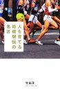 【中古】 人を育てる箱根駅伝の名言 /生島淳【著】 【中古】afb