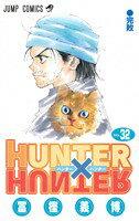 【中古】 HUNTER×HUNTER(32) ジャンプC/冨樫義博(著者) 【中古】afb...:bookoffonline:12270123