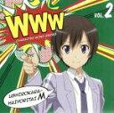 【中古】 這いよれ!ニャル子さんW WWWキャラクター・ソングシリーズ02 /後ろから這いより隊M(真尋) 【中古】afb
