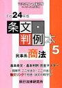 【中古】 条文・判例本(5) 民事系商法 /辰已法律研究所【著】 【中古】afb