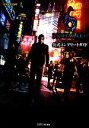 【中古】 バイオハザード6 公式コンプリートガイド /週刊ファミ通編集部【著】 【中古】afb