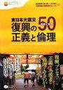【中古】 東日本大震災 復興の正義と倫理 検証と提言50 クリエイツ震災復興・原発震災提言シリーズ4
