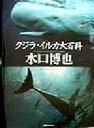 【中古】 クジラ・イルカ大百科 /水口博也(著者) 【中古】afb