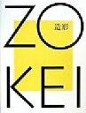 【中古】 造形 /東京造形大学創立30周年記念事業実行委員会出版作業部会(編者) 【中古】afb