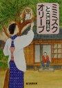 【中古】 ミミズクとオリーブ 創元推理文庫/芦原すなお(著者) 【中古】afb