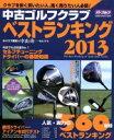 【中古】 中古ゴルフクラブ ベストランキング(2013) GAKKEN SPORTS MOOK/中山功一(著者) 【中古】afb