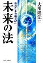 【中古】 未来の法 新たなる地球世紀へ /大川隆法【著】 【中古】afb