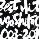 【中古】 BEST HIT!! SUGA SHIKAO-2003〜2011- /スガシカオ 【中古】afb