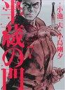 【中古】 半蔵の門(7) KSポケッツ/小島剛夕(著者) 【中古】afb