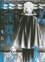 【中古】 火閻魔人~鬼払い~(1) GUM C Plus/奥瀬サキ(著者) 【中古】afb