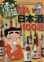 【中古】 酒と肴の歳時記 酒のほそ道 宗達に飲ませたい旨い日本酒100選 /ラズウェル細木(著者) 【中古】afb