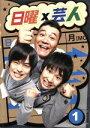 【中古】 日曜×芸人 VOL.1 /山崎弘也,バカリズム,