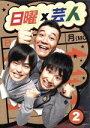 【中古】 日曜×芸人 VOL.2 /山崎弘也,バカリズム,