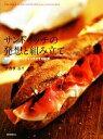 【中古】 サンドイッチの発想と組み立て 世界の定番サンドイッチとその応用 /ナガタユイ【著】 【中古】afb
