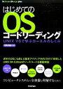 【中古】 はじめてのOSコードリーディング UNIX V6で学ぶカーネルのしくみ Software Design plusシリーズ/青柳隆宏【著】 【中古】af...