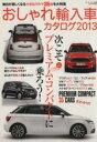 【中古】 おしゃれ輸入車カタログ(2013) /趣味・就職ガイド・資格(その他) 【中古】afb