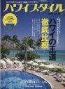 【中古】 ハワイスタイル(NO.32) エイムック2530/旅行・レジャー・スポーツ(その他) 【中古】afb