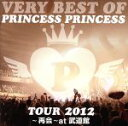 【中古】 VERY BEST OF PRINCESS PRINCESS TOUR 2012〜再会〜at 武道館 /PRINCESS PRINCESS 【中古】afb