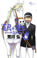 【中古】 銀の匙 Silver Spoon(6) サンデーC/荒川弘(著者) 【中古】af…...:bookoffonline:12274541