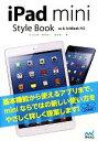 【中古】 iPad mini Style Book au & SoftBank対応 /丸山弘詩,岡田拓人,霧島煌一【著】 【中古】afb