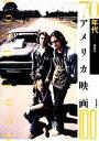 【中古】 70年代アメリカ映画100 1970‐1979 /渡部幻【主編】 【中古】afb