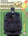 【中古】 Nゲージ・ハイパーモデリング(Vol.4) スーパー車輌作品集 NEKO HOBBY MOOK/ネコ・パブリッシング(その他) 【中古】afb