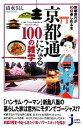 【中古】 京都通になる100の雑学 京都旅行が10倍楽しめる本 じっぴコンパクト新書/清水さとし【著】 【中古】afb