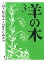 【中古】 羊の木(3) イブニングKC/いがらしみき...