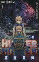 【中古】 HUNTER×HUNTER(0巻) クラピカ追憶編 ジャンプC/冨樫義博(著者) 【中古】afb