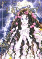 【中古】 王妃マルゴ(VOLUME1) 愛蔵版/萩尾望都(著者