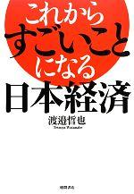 【中古】 これからすごいことになる日本経済 /渡邉哲也【著】 【中古】afb