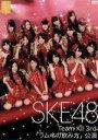 【中古】 SKE48 TeamKII 3rd「ラムネの飲み方」公演