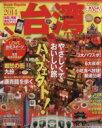 【中古】 まっぷる台湾(2014年度版) /昭文社(その他) 【中古】afb