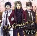 【中古】 ドラマCD オジサマ専科 Vol.7 My Gra...