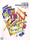 【中古】 よくわかるInDesignの教科書 CS6対応版 /瀧野福子【著】 【中古】afb
