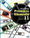 【中古】 すぐに使えるPremiere Elements11 /大河原浩一【著】 【中古】afb